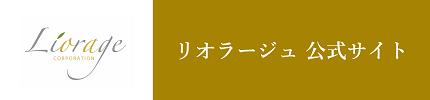 リオラージュ【公式サイト】