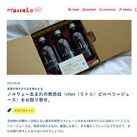 Hanako掲載記事